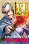 第10巻 浜口儀兵衛 レジェンド・ストーリー-電子書籍