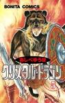 クリスタル☆ドラゴン(5)-電子書籍