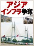 アジアインフラ争奪-電子書籍