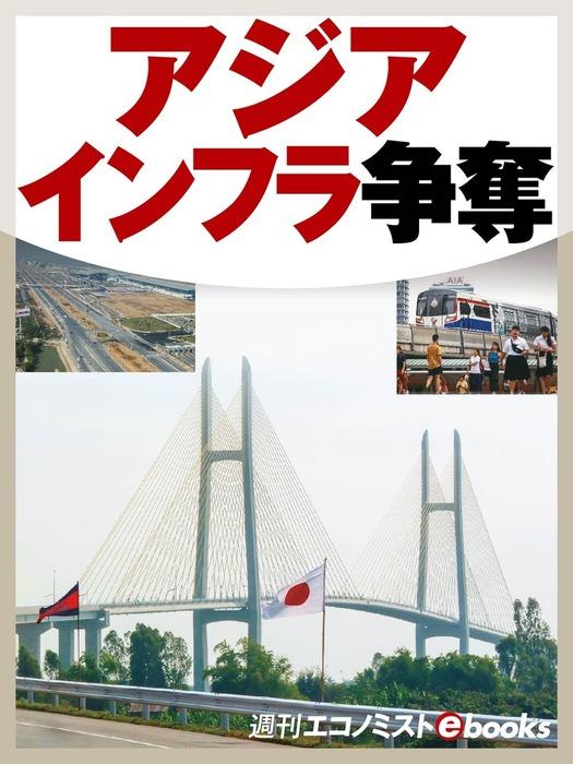 アジアインフラ争奪拡大写真