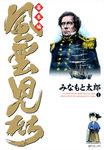 風雲児たち 幕末編 1巻-電子書籍