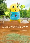 ふなっしーの本なっしー!!-電子書籍