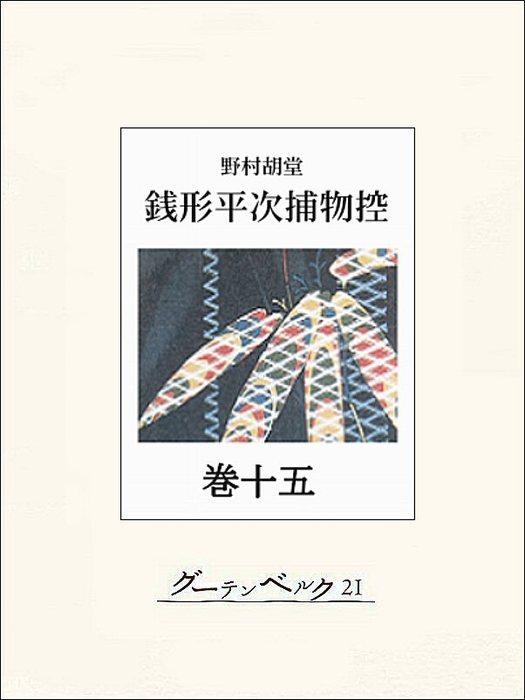 銭形平次捕物控 巻十五-電子書籍-拡大画像