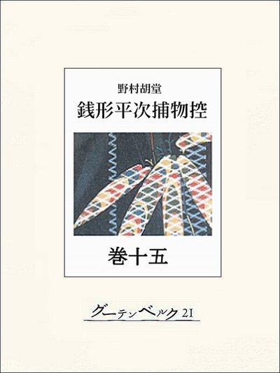 銭形平次捕物控 巻十五-電子書籍