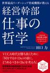 世界最高リーダーシップ育成機関が教える経営幹部 仕事の哲学-電子書籍