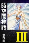 時空間神話Ⅲ-電子書籍