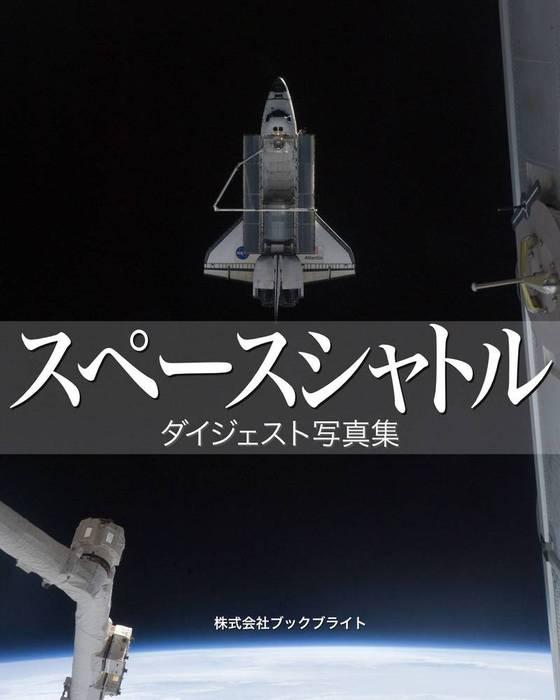 スペースシャトル ダイジェスト写真集拡大写真