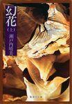 幻花 上-電子書籍