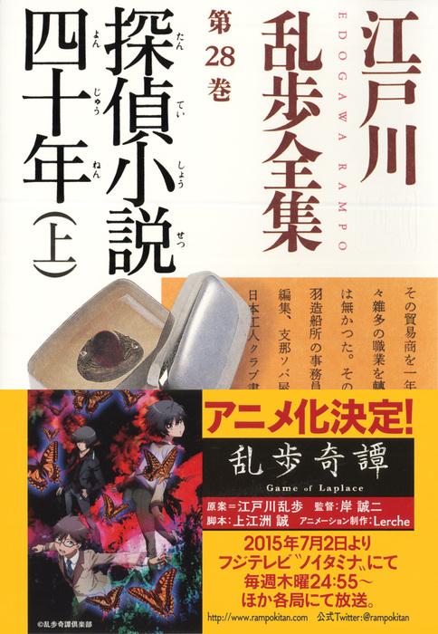 探偵小説四十年(上)~江戸川乱歩全集第28巻~拡大写真