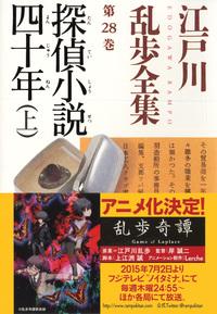 探偵小説四十年(上)~江戸川乱歩全集第28巻~-電子書籍