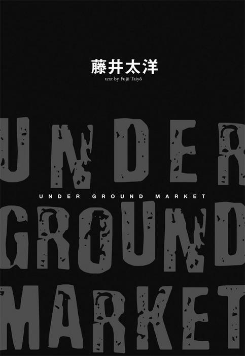 UNDER GROUND MARKET-電子書籍-拡大画像