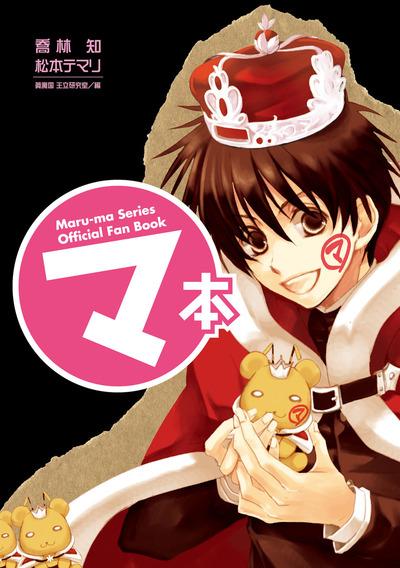 マ本 Maru-ma Series Official Fan Book-電子書籍