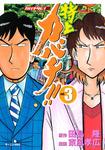 特上カバチ!! -カバチタレ!2-(3)-電子書籍