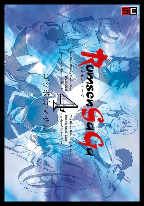 Romsen Saga 4巻拡大写真