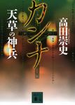 カンナ 天草の神兵-電子書籍