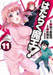 はたらく魔王さま!(11)-電子書籍