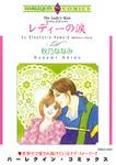 レディーの涙-電子書籍