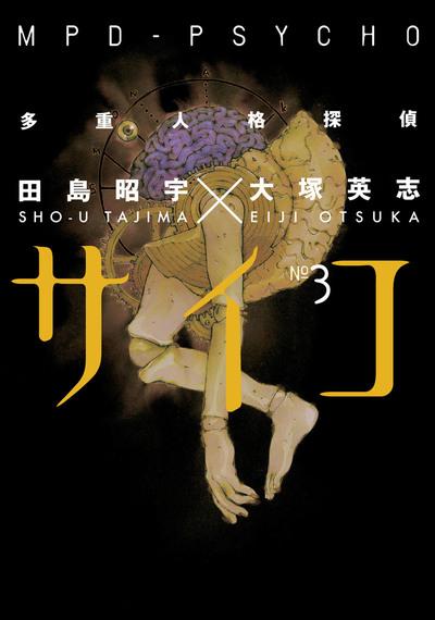 MPD Psycho Volume 3-電子書籍