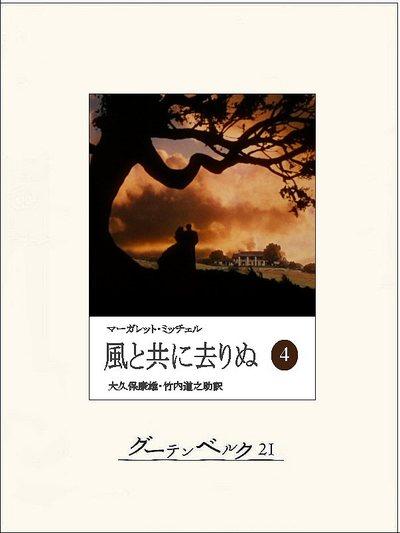 風と共に去りぬ(四)-電子書籍