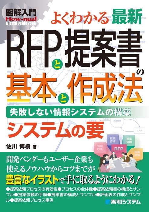 図解入門よくわかる 最新RFPと提案書の基本と作成法-電子書籍-拡大画像