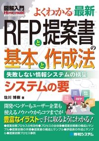 図解入門よくわかる 最新RFPと提案書の基本と作成法
