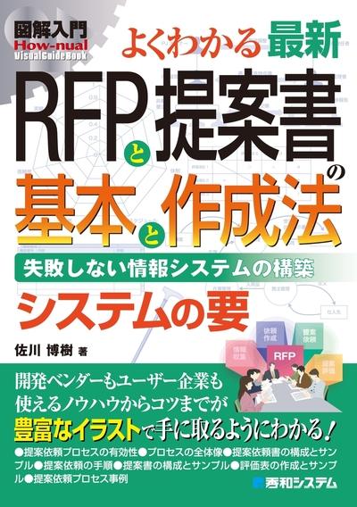図解入門よくわかる 最新RFPと提案書の基本と作成法-電子書籍