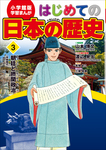 学習まんが はじめての日本の歴史3 朝廷と摂関政治-電子書籍