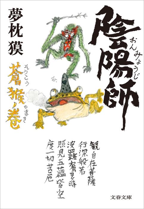 陰陽師 蒼猴ノ巻-電子書籍-拡大画像