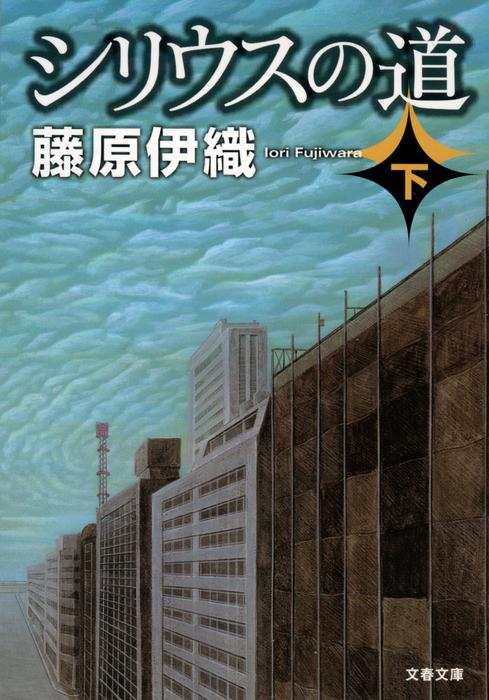 シリウスの道(下)-電子書籍-拡大画像