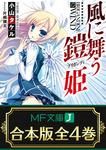 【合本版】風に舞う鎧姫 全4巻-電子書籍