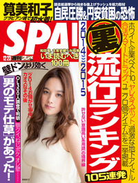 週刊SPA! 2014/12/23号