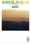 続・風を道しるべに…(2) MAO 19歳・冬-電子書籍