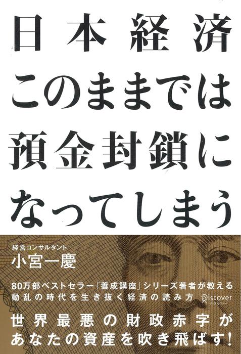 日本経済 このままでは預金封鎖になってしまう-電子書籍-拡大画像