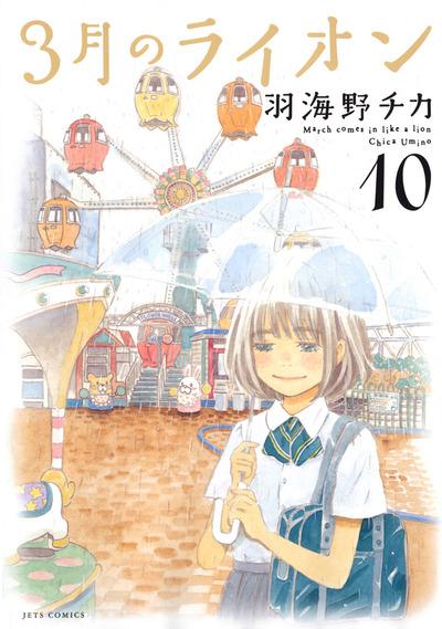 3月のライオン 10巻-電子書籍