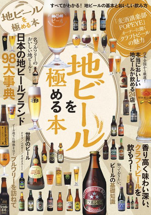 地ビールを極める本-電子書籍-拡大画像