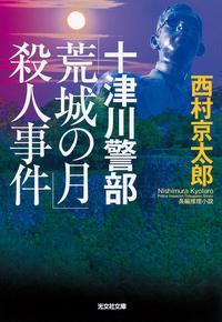 十津川警部 「荒城の月」殺人事件