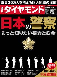 週刊ダイヤモンド 16年7月30日号