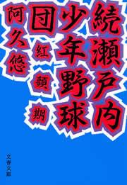 続・瀬戸内少年野球団 紅顔期-電子書籍