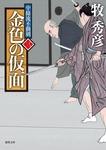 中條流不動剣 三 金色の仮面-電子書籍