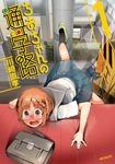 ちおちゃんの通学路 1-電子書籍