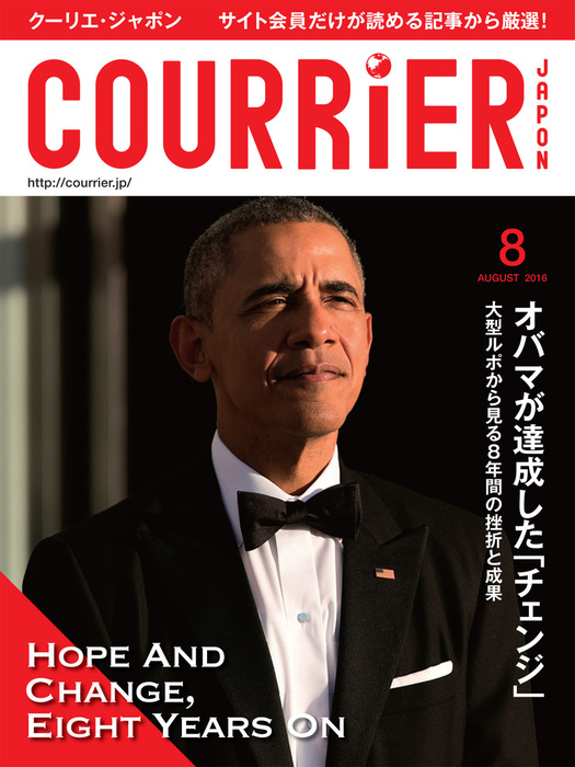 COURRiER Japon (クーリエジャポン)[電子書籍パッケージ版] 2016年 8月号-電子書籍-拡大画像