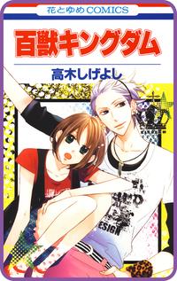 【プチララ】百獣キングダム story03-電子書籍