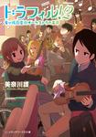ドラフィル!2 竜ヶ坂商店街オーケストラの革命-電子書籍