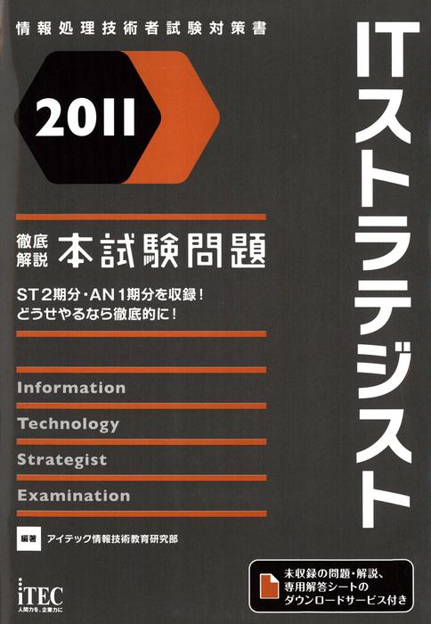 2011 徹底解説ITストラテジスト本試験問題拡大写真