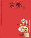 トリコガイド 京都 2016-2017-電子書籍
