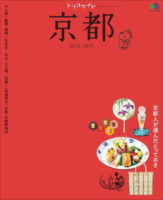 トリコガイド 京都 2016-2017拡大写真