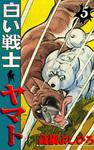 白い戦士ヤマト 第5巻-電子書籍