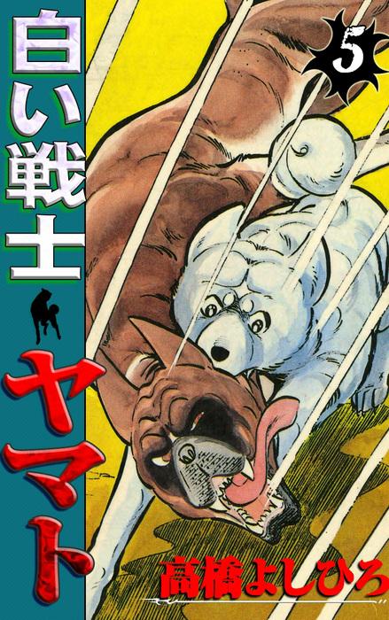 白い戦士ヤマト 第5巻拡大写真
