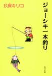 ジョーシキ一本釣り-電子書籍