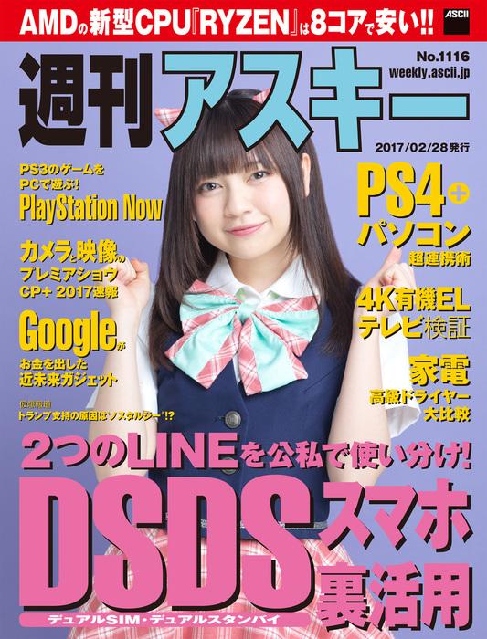 週刊アスキー No.1116 (2017年2月28日発行)拡大写真